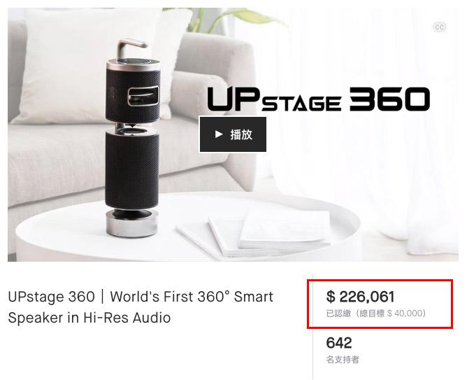 Upstage 360